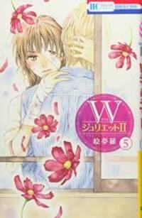 image of Wジュリエット・(5): 花とゆめコミックス