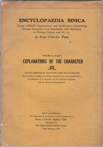 Taipei: Dept. of Compilation of Encyclopaedia Sinica, 1957. First edition. Paper wrappers. About ver...