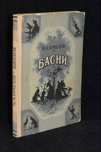 image of Fables (Russian Language Copy)