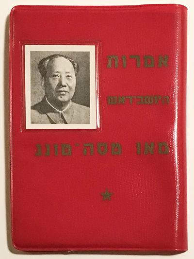 Imrot Hayoshev Rosh Mao Tse-Tung...