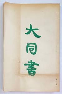 image of Da tong shu 大同書