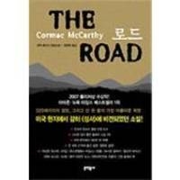 image of The Road (Korean Edition)