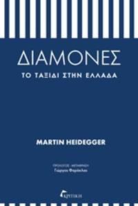 image of  Diamones: To taxidi sten Hellada = Reisen nach Griechenland