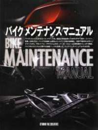 Bike Maintenance Manual