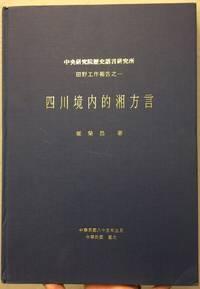 image of Sichuan jing nei de Xiang fang yan