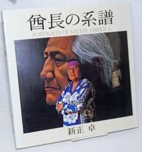 Shucho no kefu / Portraits of native America