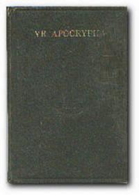 Yr Apocrypha