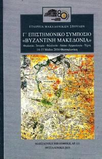 image of Byzantine Macedonia