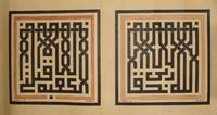 Three Calligraphic panels in Kufic script by Yousuf Ahmad