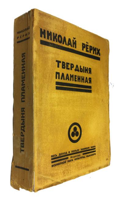 N'iu-lork: Izdanie Vsemirnoi ligi kul'tury, 1933. Paperback. Good. 383p. Softcover in original wrapp...