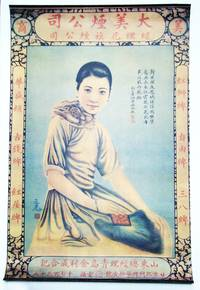 Chinese / Shanghai Replica Advertising Poster - Elegantly-Dressed Young Lady