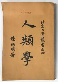 image of Ren lei xue  人類學