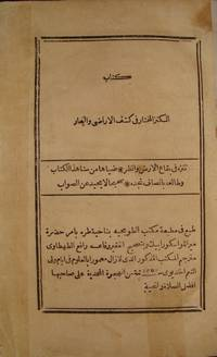 AL KANZ AL MUKHTAR FI KASHF AL ARADHI WA AL BIHAR, THE SECOND AND MOST RARE ED. PRINTED IN THE OFFICE OF TOPJIYYA NEAR CAIRO