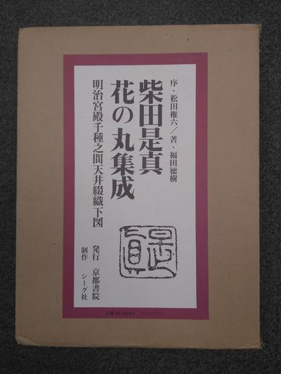 Japan: Kyoto Shoin Co., Ltd, 1976. Hardcover. Folio, 279 pages; bound in red silk, housed in a burgu...