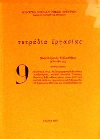 NEOHELLENIKES BIBLIOTHEKES (17os-19os ae.)