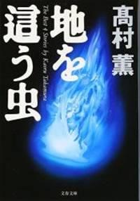 Best 4 stories by Kaoru Takamura = 地を這う虫 / Chi o hau mushi [Japanese Edition]