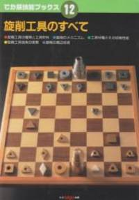 All of the turning tool (Big Books skill version) (1991) ISBN: 4886613225 [Japanese Import]