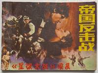 image of Di guo fan ji zhan [Chinese pirated comic booklet based on The Empire Strikes Back ]
