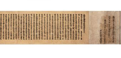 Block-printed scroll of Vol. 132 of...