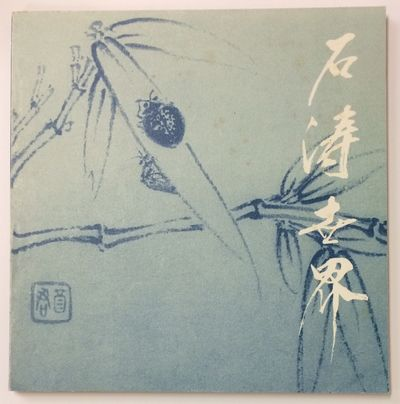 Beijing: Rongbaozhai 荣宝斋, 1988. 92p., slender paperback, comprised mainly of small re...