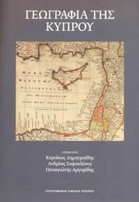 Geographia tes Kyprou