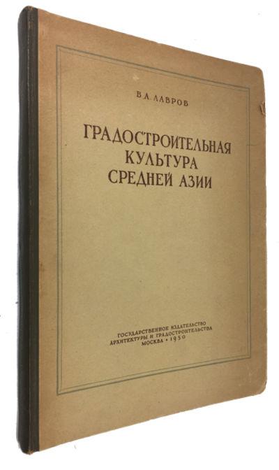 Moskva: Gos. izd.vo arkhitektury i gradostroitelstva, 1950. Hardcover. Good. photos and sketches (no...