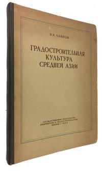Gradostroitelnaia kultura Srednei Azii: s drevnikh vremen do vtoroi poloviny XIX veka