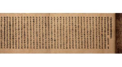 Block-printed scroll of Vol. 423 of...