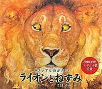 The Lion and the Mouse (Japanese Edition) by Jerry Pinkney - 2010-05-01