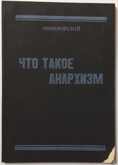 New York: Federat︠s︡ii soi︠u︡zov russkikh rabochikh Soed. Shtatov i Kanady, 1919...