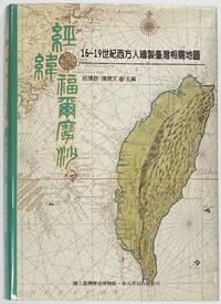 image of Jing wei Fuermosha: 16-19 shi ji xi fang hui zhi Taiwan xiang guan di tu  經緯福爾摩沙: 16-19世紀西方繪製臺灣相關地圖 / Formosa: the NMTH collection of western maps relating to Taiwan, 1500-1900