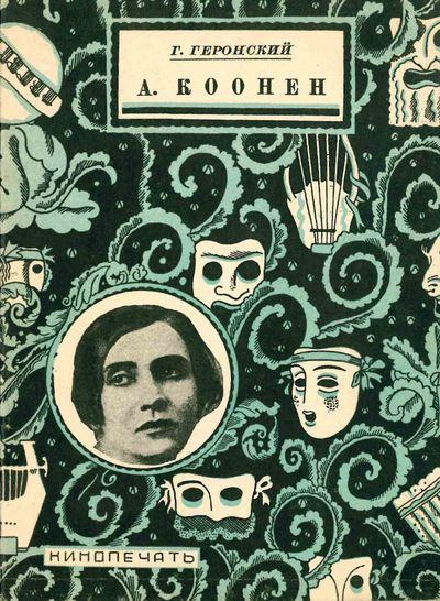 Moscow-Leningrad: Kinopechat', 1927. Octavo (17.3 × 12.9 cm). Original pictorial wrappers; 32 pp...
