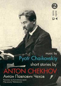 Short Stories by Anton Chekhov Audio Book 2: Talent and Other Stories by Anton Chekhov, Pyotr Tchaikovsky - 17 January 2010