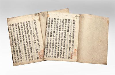 Ten columns per page, 18 characters per column. 49; 55 folding leaves. Two vols. 8vo (280 x 198 mm.)...
