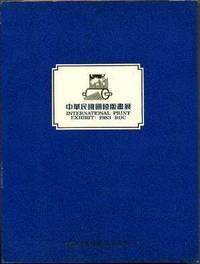 International Print Exhibit 1983 ROC