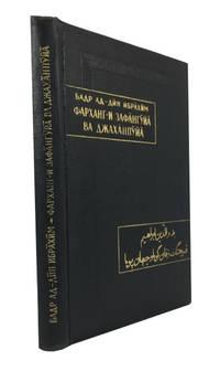Farkhang-i Zafanguia va Dzhakhanpuia = Slovar' Govoriashchii i mir Izuchaiushchii: Faksimile Rukopisi