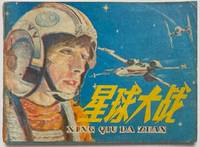 image of Xing qiu da zhan [Chinese pirated Star Wars comic booklet]