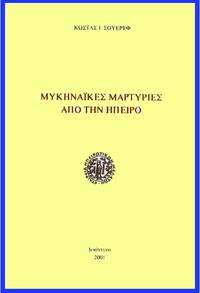 image of Mycenaikes martyries apo ten Epeiro