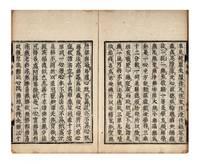 Huangbo shan Duanji chan shi chuan xin fa yao [Essential Teachings on the Transmission of the Mind by the Chan Master Huangbo Xiyun]