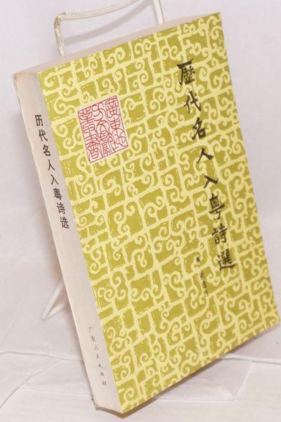 Guangzhou: Guangdong renmin chubanshe 广东人民出版社, 1980. 24, 467p., v...