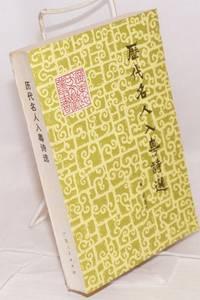 Li dai ming ren ru Yue shi xuan  歷代名人入粵詩選