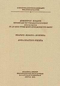 image of Demetrius Kydones, Translatio Operis Pseudoaugustiniensis Soliloquia = Demetriou Kydone, Metaphrase tou pseudoaugoustineiou Soliloquia