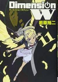 image of ディメンション W(11) (ヤングガンガンコミックススーパー)
