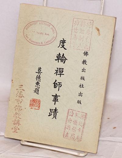 San Francisco: San Francisco Buddhist Lecture Hall 三藩市佛教講堂, 1958....
