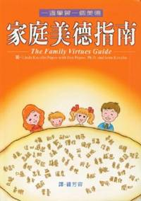 Family Virtues Guide