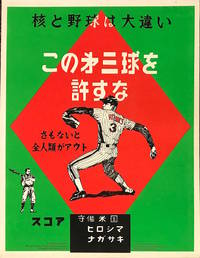 [Baseball-themed anti-nuclear poster with text in Japanese, marking the 40th anniversary of the bombings of Hiroshima and Nagasaki] by  Ira; artist Sugarman - 1985 - from Bolerium Books Inc., ABAA/ILAB and Biblio.com