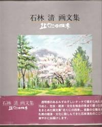 FOUR SEASONS IN HOKKAIDO Text in Japanese