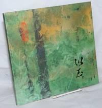 Cho Yi-yu Shi Hua Ji  卓以玉詩畫集