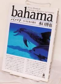 image of Bahama: iruka to hikari no meikyu [Bahamas: Labyrinth of Brightness and Dolphin]  バハマ : イルカと光の迷宮