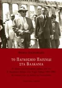To pangosmio paichnidi sta Valkania - Hoi helleno-yugoslavikes scheseis apo ton B' Pancosmio...
